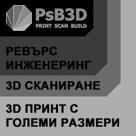 PsB3D 3д принт сканиране