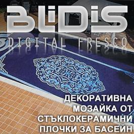 BLiDiS Стъклокерамкика за басейн